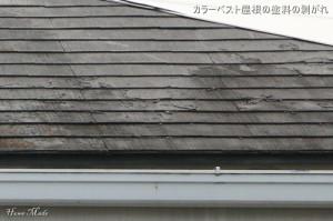 カラーベスト屋根の塗料の剥がれ