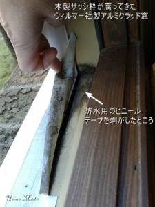 木枠が腐ったウィルマーの輸入サッシ