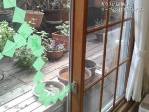 ガラスが割れたマービンのグライダー