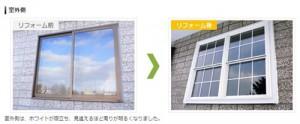リフォーム用樹脂窓