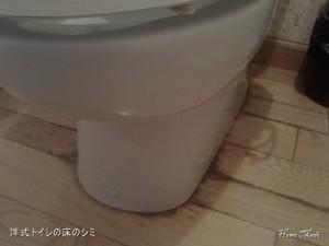 洋式トイレの床のシミ