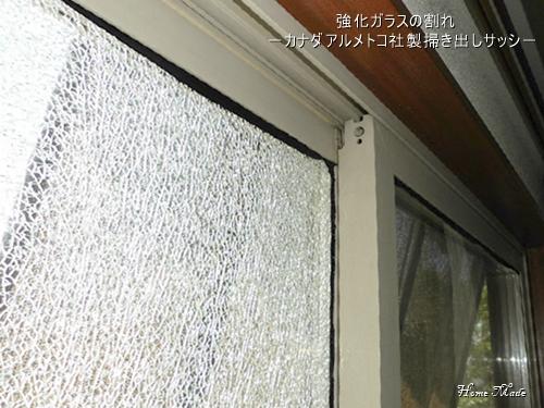 強化 ガラス 割れる