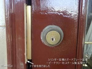 ピーチツリーのスチール玄関ドア