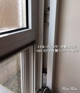 バネが断裂したIMS社製窓