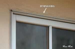 塗り壁材の割れ