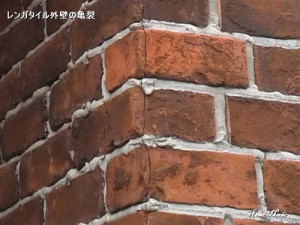 レンガタイル外壁の亀裂