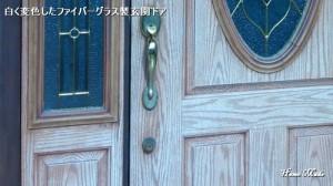 白く変色したファイバーグラス玄関ドア