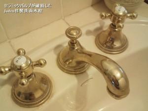 Jodenの洗面水栓