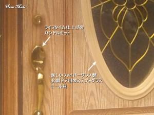 ファイバーグラス製玄関ドアのリフォーム