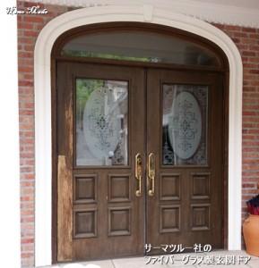 サーマツルーの玄関ドア