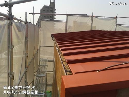 錆止めを塗った屋根