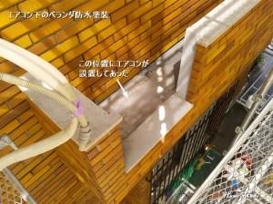 エアコン下のベランダ防水塗装