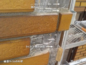 磁器タイルの外壁メンテナンス
