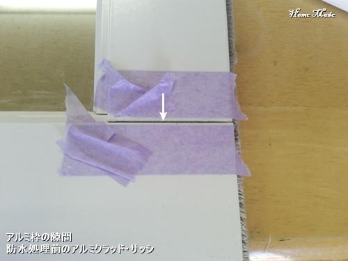アルミ枠の隙間