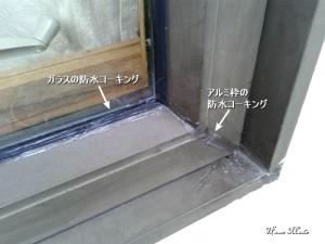 アルミクラッドサッシの防水処理