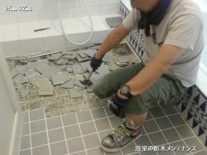 浴室の防水メンテナンス
