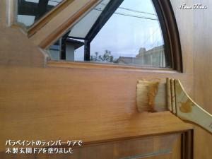 防水塗装中の木製ドア