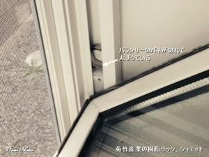 上げ下げ窓の Chouette
