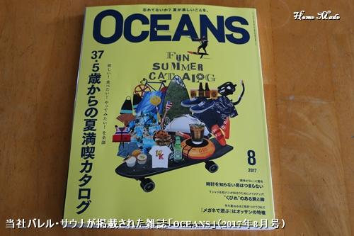雑誌「OCEANS」の表紙