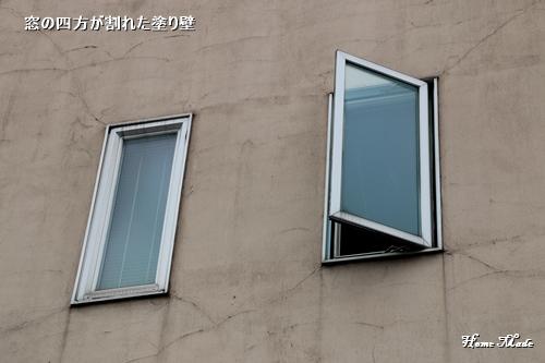 窓の四方が割れた塗り壁