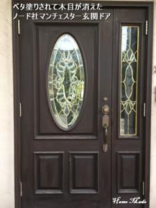 ノード社マンチェスター玄関ドア