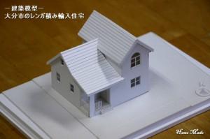 大分で建築中のレンガ積み輸入住宅の模型