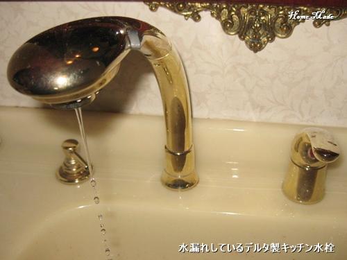 水漏れしたデルタ製キッチン水栓#474