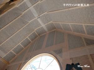半円サッシと屋根天井