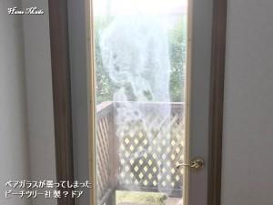 ガラスが曇った勝手口ドア