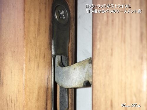窓枠に引っ掛かるロック