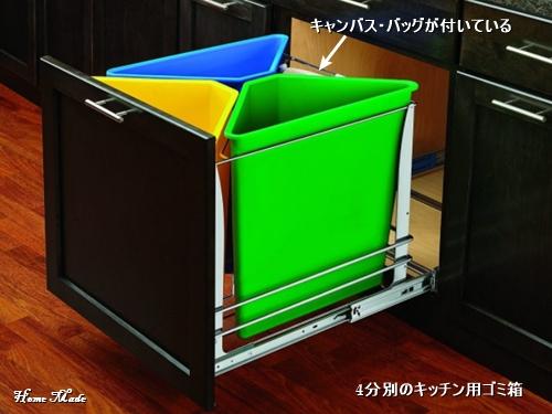 4分別のキッチン用ゴミ箱