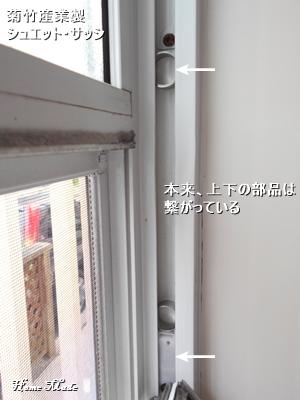 菊竹産業のサッシ、シュエット