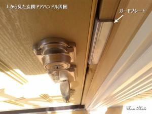 外部ドア用ガードプレート