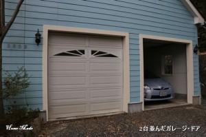 2台並んだガレージドア