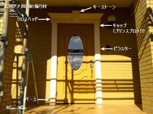 玄関ドア周囲の飾り材施工