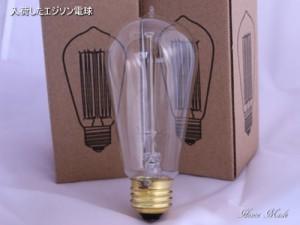 入荷したフィラメント電球