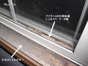 雨等によるサッシの劣化