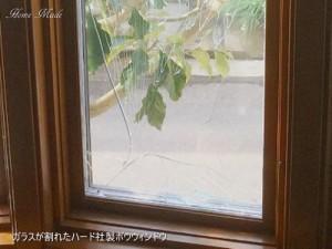 ガラスが割れたハードのボウウィンドウ
