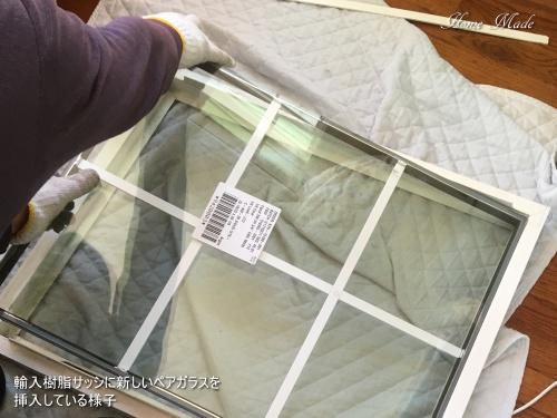 輸入サッシのガラス交換