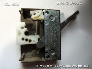 ローウェン社ケースメント窓用ロック金物