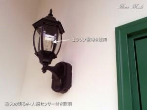 輸入のセンサー照明