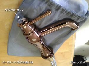 ローズゴールド色の洗面水栓
