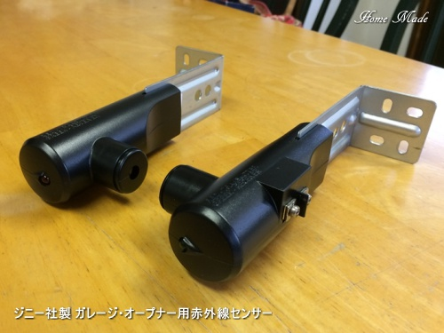 ガレージオープナー用赤外線センサー