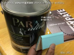 ピュアアクリルの外装用塗料パラペイント
