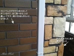 防水塗装したタイルとストーン