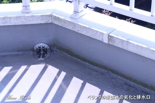 ベランダの劣化した床防水と排水口