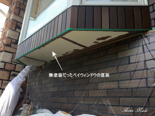 ベイウィンドウの底板塗装