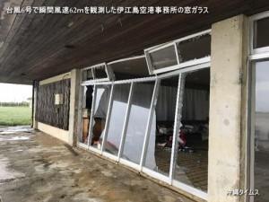 割れた伊江島空港事務所の窓ガラス
