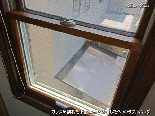 下窓を交換したペラのダブルハング