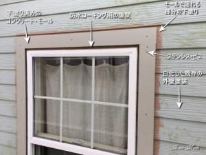 窓モール(トリム)の施工